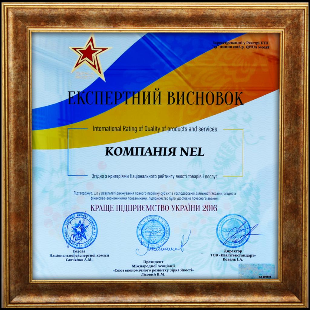 Nel leader coils manufacturer Ukraine 2016